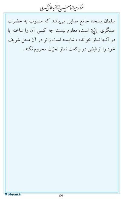 مفاتیح مرکز طبع و نشر قرآن کریم صفحه 1212