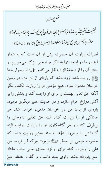 مفاتیح مرکز طبع و نشر قرآن کریم صفحه 1213