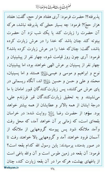 مفاتیح مرکز طبع و نشر قرآن کریم صفحه 1214