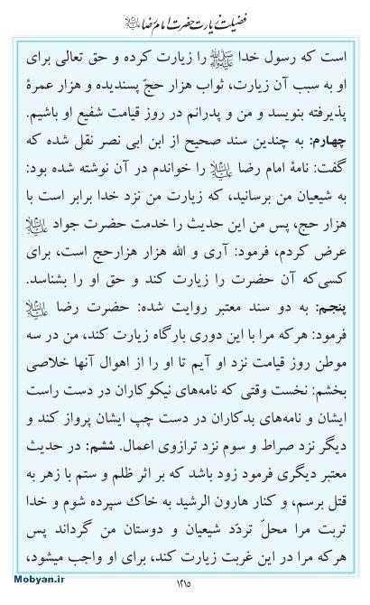 مفاتیح مرکز طبع و نشر قرآن کریم صفحه 1215