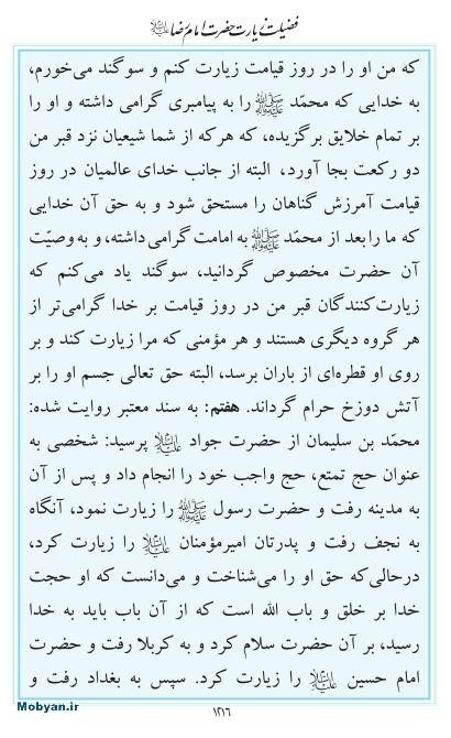 مفاتیح مرکز طبع و نشر قرآن کریم صفحه 1216