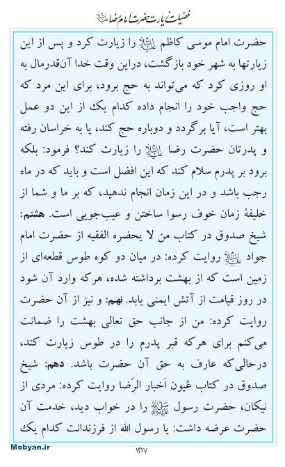 مفاتیح مرکز طبع و نشر قرآن کریم صفحه 1217