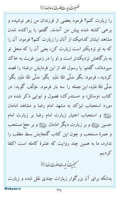 مفاتیح مرکز طبع و نشر قرآن کریم صفحه 1218
