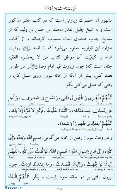 مفاتیح مرکز طبع و نشر قرآن کریم صفحه 1219
