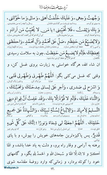 مفاتیح مرکز طبع و نشر قرآن کریم صفحه 1220
