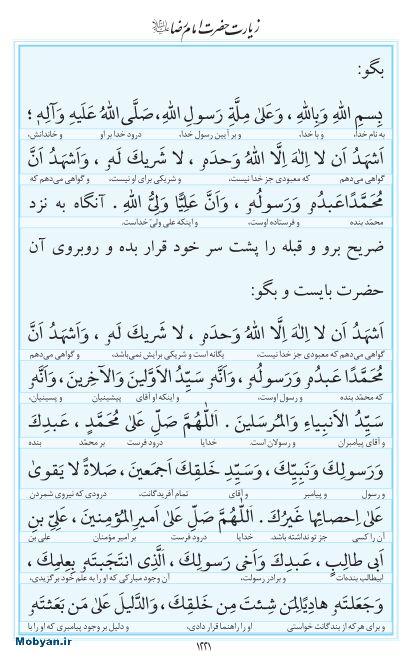 مفاتیح مرکز طبع و نشر قرآن کریم صفحه 1221