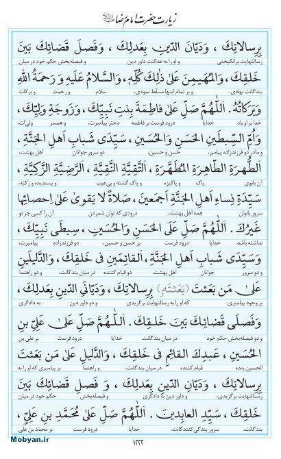 مفاتیح مرکز طبع و نشر قرآن کریم صفحه 1222