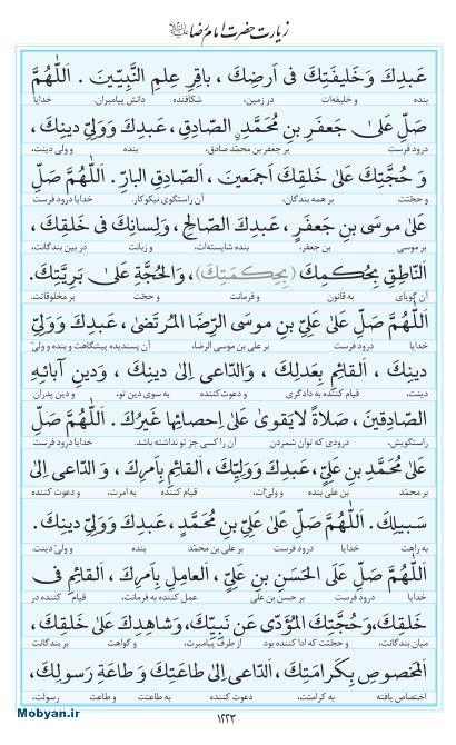 مفاتیح مرکز طبع و نشر قرآن کریم صفحه 1223