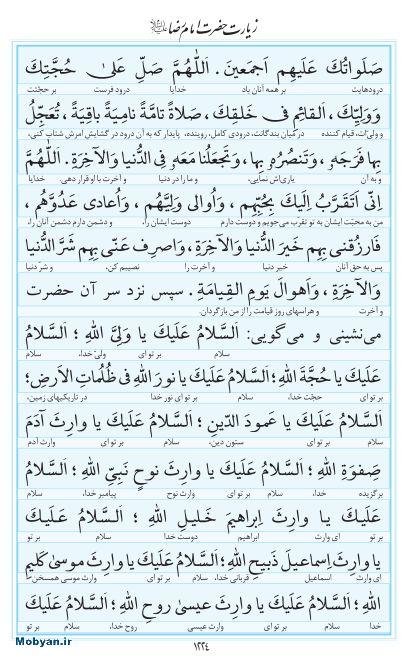 مفاتیح مرکز طبع و نشر قرآن کریم صفحه 1224