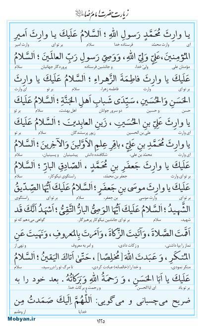 مفاتیح مرکز طبع و نشر قرآن کریم صفحه 1225