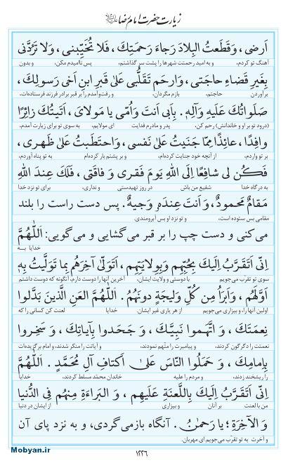 مفاتیح مرکز طبع و نشر قرآن کریم صفحه 1226