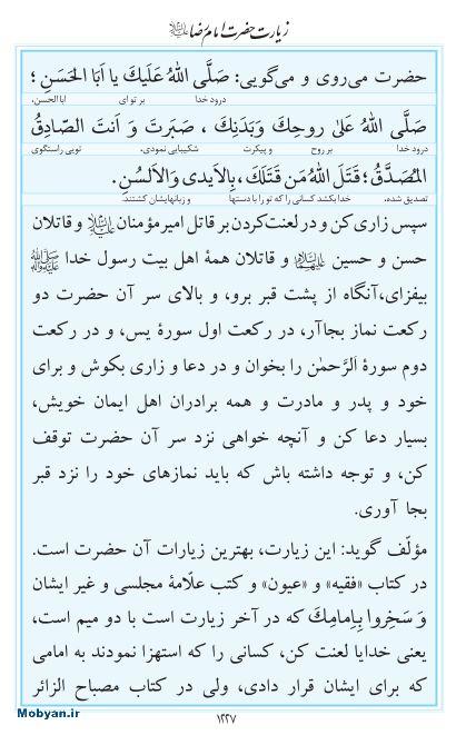 مفاتیح مرکز طبع و نشر قرآن کریم صفحه 1227