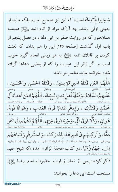 مفاتیح مرکز طبع و نشر قرآن کریم صفحه 1228
