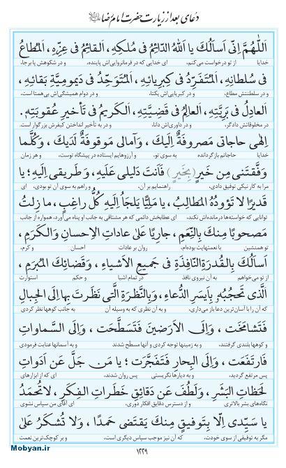مفاتیح مرکز طبع و نشر قرآن کریم صفحه 1229