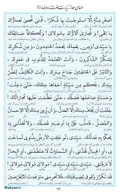 مفاتیح مرکز طبع و نشر قرآن کریم صفحه 1230