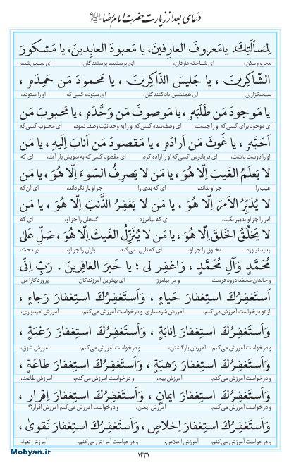 مفاتیح مرکز طبع و نشر قرآن کریم صفحه 1231