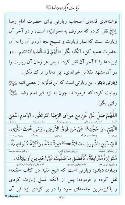مفاتیح مرکز طبع و نشر قرآن کریم صفحه 1233