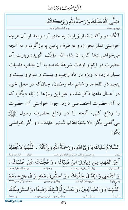 مفاتیح مرکز طبع و نشر قرآن کریم صفحه 1235