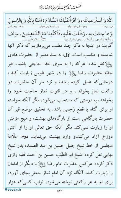 مفاتیح مرکز طبع و نشر قرآن کریم صفحه 1236
