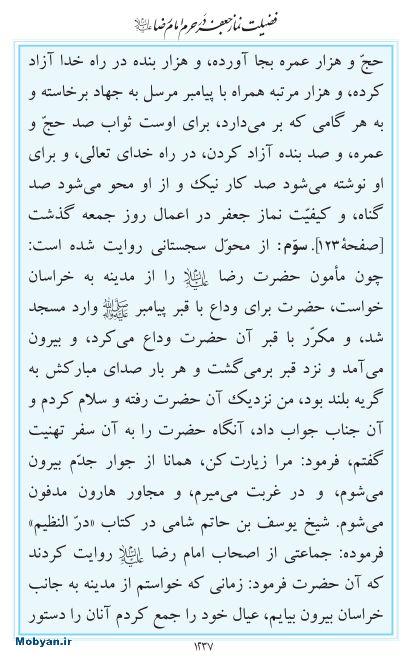 مفاتیح مرکز طبع و نشر قرآن کریم صفحه 1237