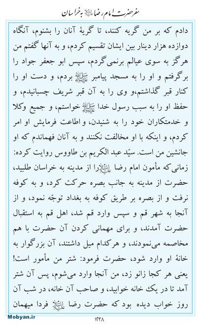 مفاتیح مرکز طبع و نشر قرآن کریم صفحه 1238