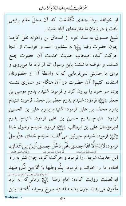 مفاتیح مرکز طبع و نشر قرآن کریم صفحه 1239