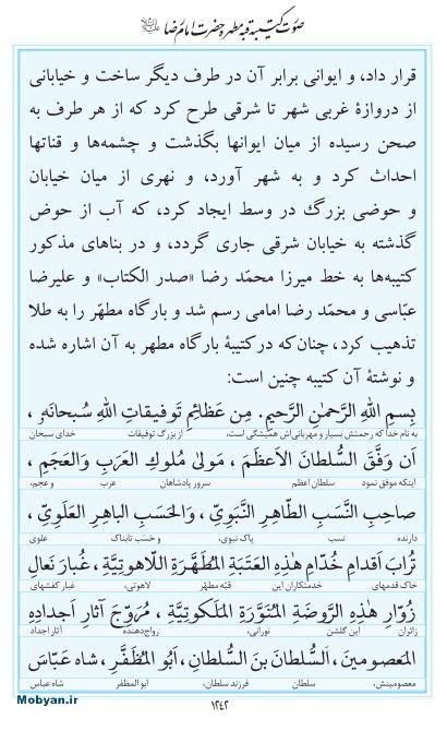 مفاتیح مرکز طبع و نشر قرآن کریم صفحه 1242