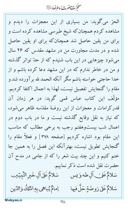 مفاتیح مرکز طبع و نشر قرآن کریم صفحه 1244