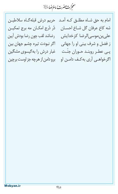 مفاتیح مرکز طبع و نشر قرآن کریم صفحه 1245