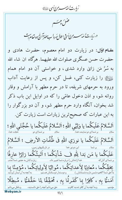 مفاتیح مرکز طبع و نشر قرآن کریم صفحه 1246