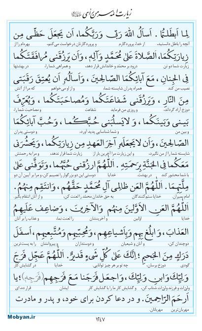 مفاتیح مرکز طبع و نشر قرآن کریم صفحه 1247