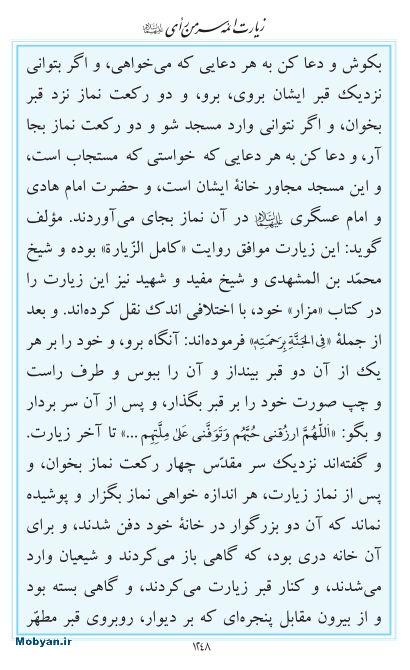 مفاتیح مرکز طبع و نشر قرآن کریم صفحه 1248
