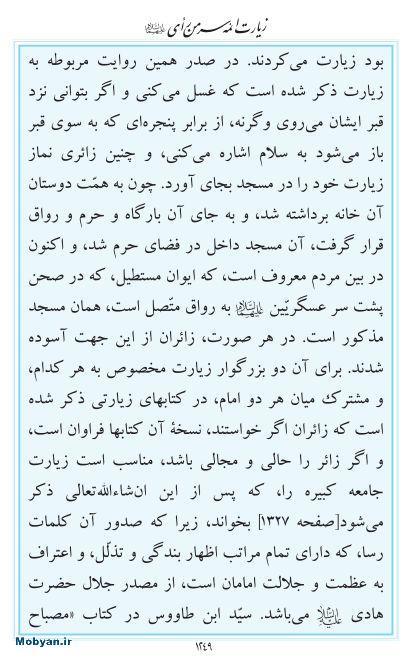 مفاتیح مرکز طبع و نشر قرآن کریم صفحه 1249