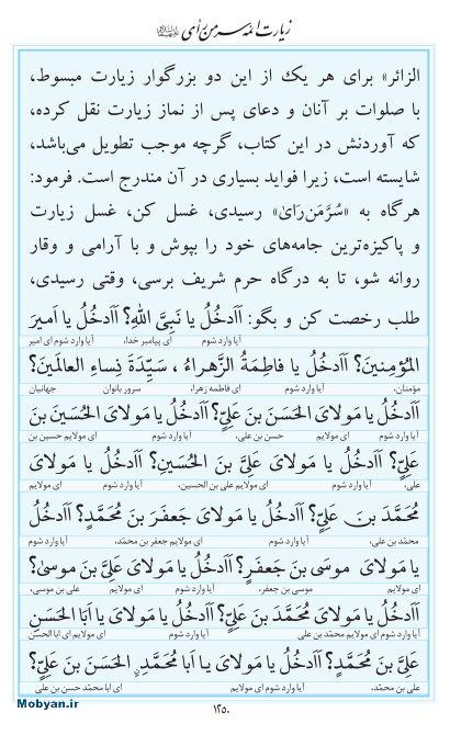 مفاتیح مرکز طبع و نشر قرآن کریم صفحه 1250