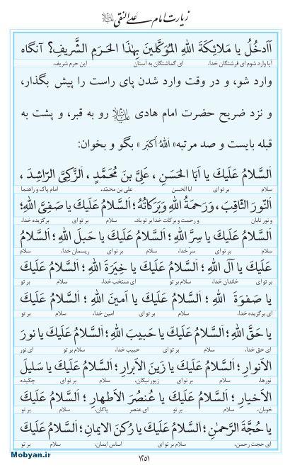 مفاتیح مرکز طبع و نشر قرآن کریم صفحه 1251