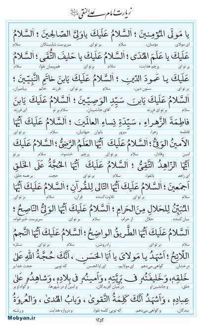 مفاتیح مرکز طبع و نشر قرآن کریم صفحه 1252