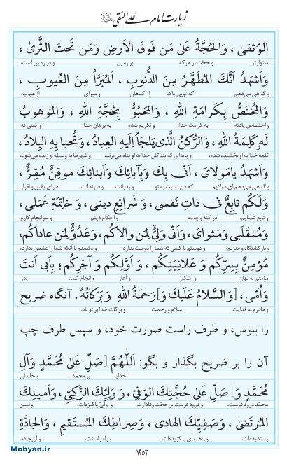 مفاتیح مرکز طبع و نشر قرآن کریم صفحه 1253