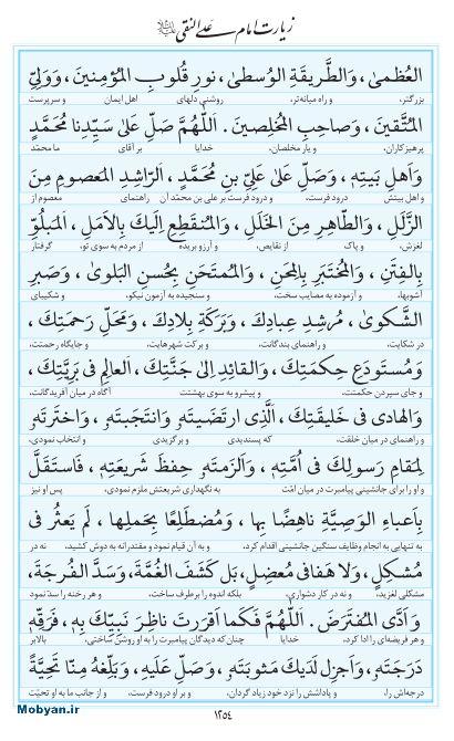 مفاتیح مرکز طبع و نشر قرآن کریم صفحه 1254