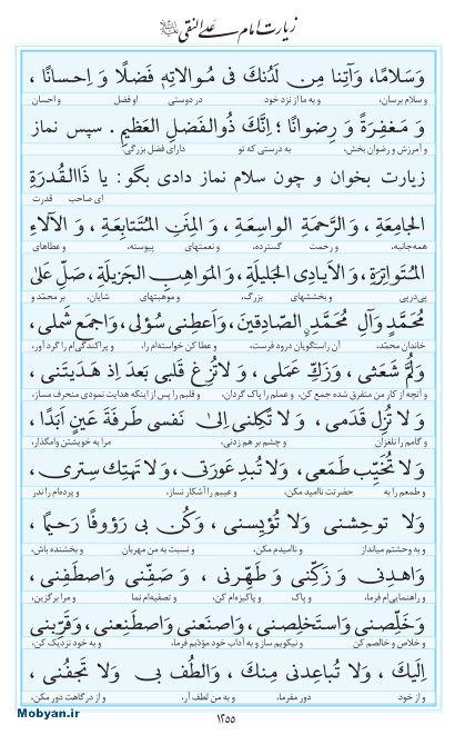 مفاتیح مرکز طبع و نشر قرآن کریم صفحه 1255
