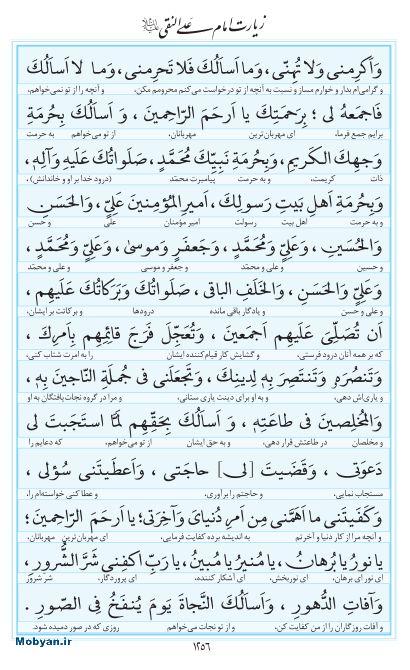 مفاتیح مرکز طبع و نشر قرآن کریم صفحه 1256
