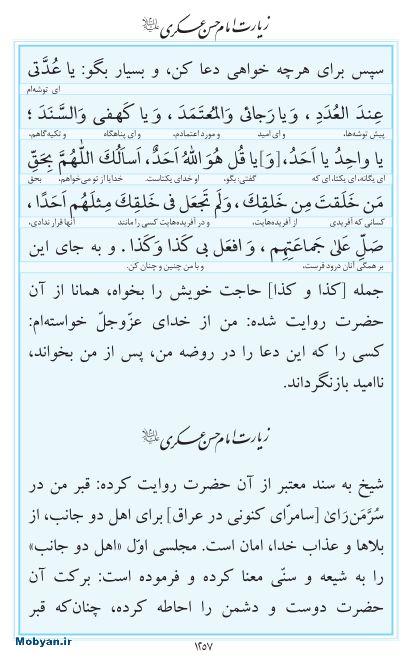 مفاتیح مرکز طبع و نشر قرآن کریم صفحه 1257