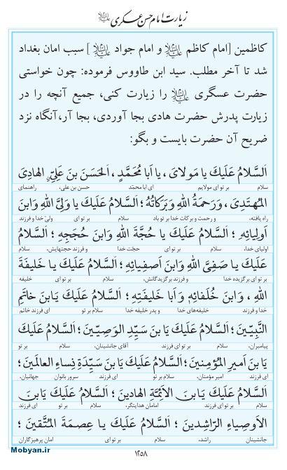 مفاتیح مرکز طبع و نشر قرآن کریم صفحه 1258