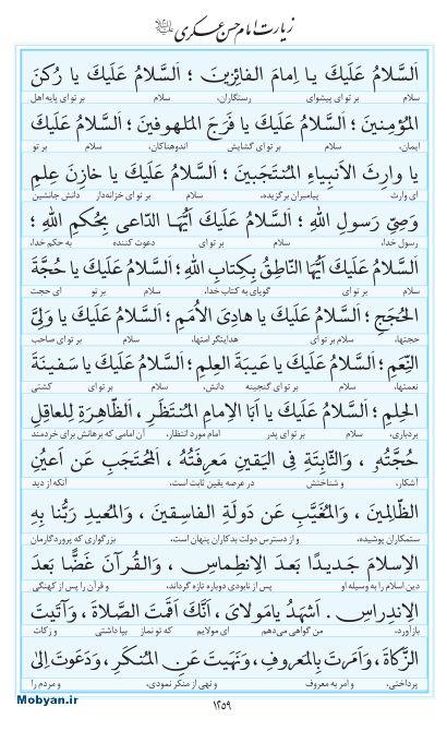 مفاتیح مرکز طبع و نشر قرآن کریم صفحه 1259