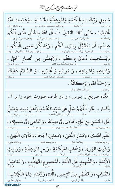 مفاتیح مرکز طبع و نشر قرآن کریم صفحه 1260