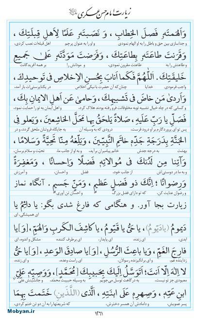 مفاتیح مرکز طبع و نشر قرآن کریم صفحه 1261