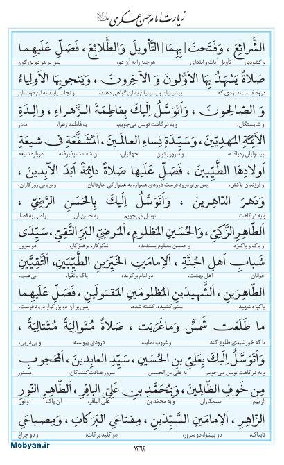 مفاتیح مرکز طبع و نشر قرآن کریم صفحه 1262