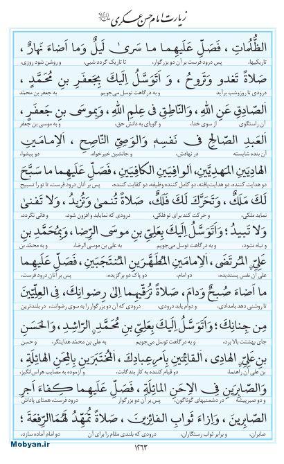مفاتیح مرکز طبع و نشر قرآن کریم صفحه 1263