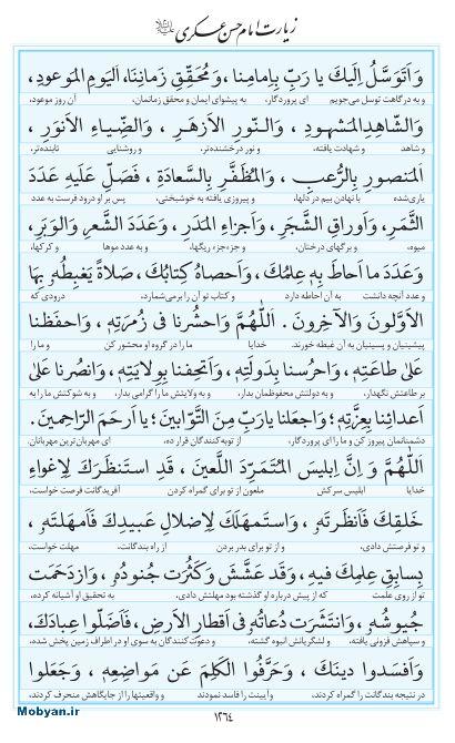 مفاتیح مرکز طبع و نشر قرآن کریم صفحه 1264