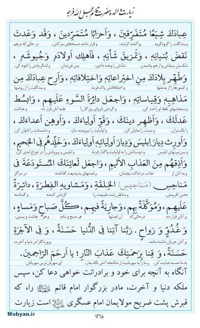 مفاتیح مرکز طبع و نشر قرآن کریم صفحه 1265