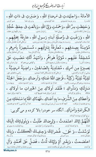 مفاتیح مرکز طبع و نشر قرآن کریم صفحه 1267